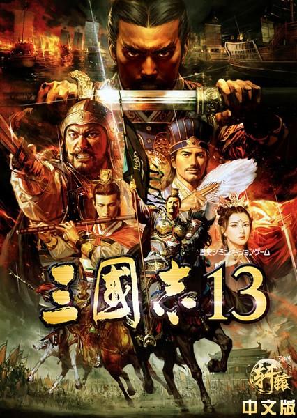 3DM《三国志13》PC版简体中文汉化 看着舒服多了