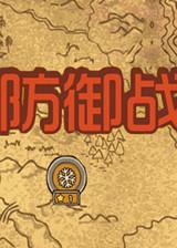 帝国防御战 简体中文汉化Flash版