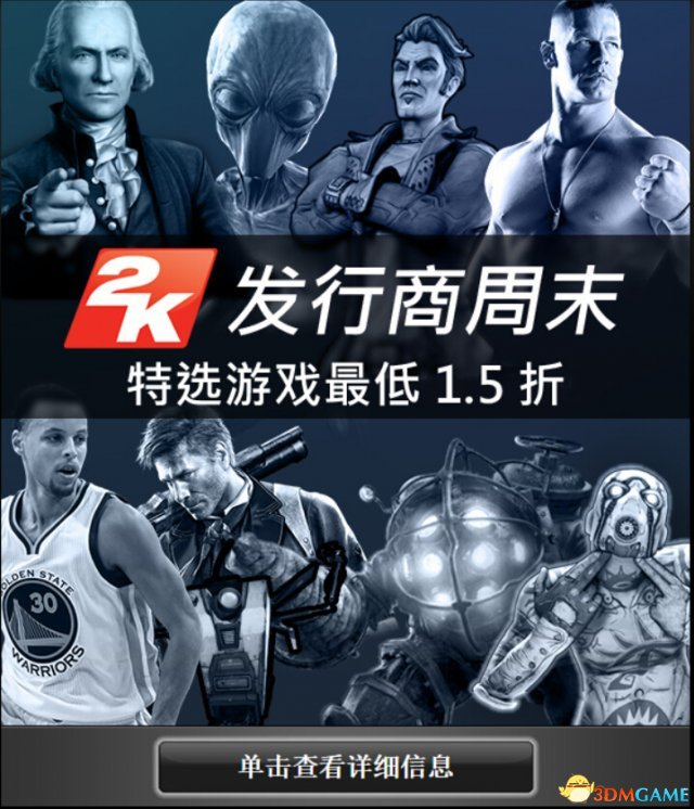 2K开启Steam礼拜六打折,2K游戏周天促销