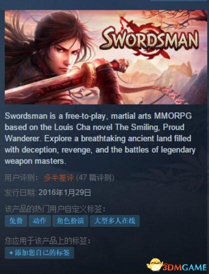 《笑傲江湖OL》免费登陆Steam 看看老外怎么评价