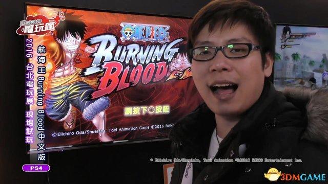 《海贼王:燃烧之血》PS4中文版试玩视频曝光
