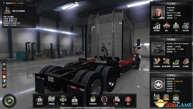 美国卡车模拟存档