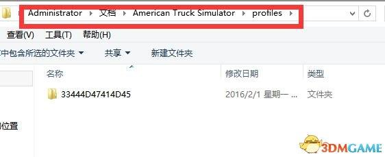 美国卡车模拟存档位置