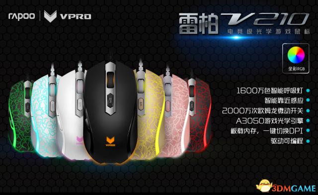 <b>冰黑溢彩 雷柏V210游戏鼠标黑色烈焰版上市</b>