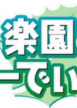 乐园的守护者 简体中文免安装版