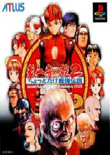 豪血寺一族2 PSN版