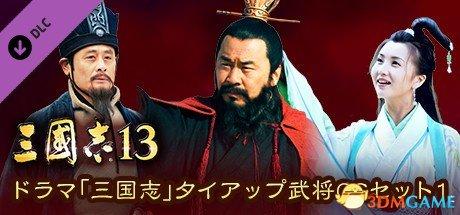 <b>毫无PS痕迹 《三国志13》首曝电视剧版真人CG截图</b>