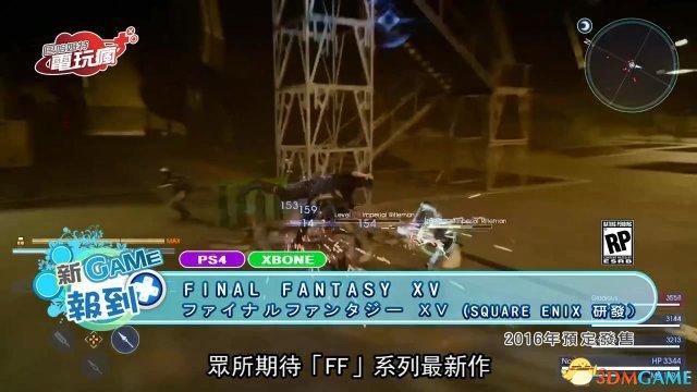 《最终幻想15》最新实机演示视频欣赏 中文字幕