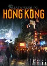 暗影狂奔:香港 增强版 英文镜像版