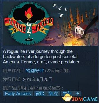 生存冒险《洪潮之焰》PC发售日公布 画风超美丽