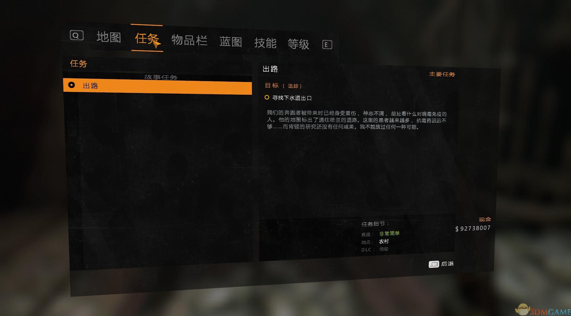 消逝的光芒 7号升级档+DLC+破解补丁[3DM]
