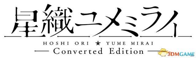 收纳后宫 《星织梦未来Converted Edition》发售日