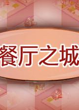 餐厅之城 简体中文汉化Flash版