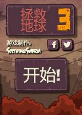 拯救地球3 简体中文汉化Flash版