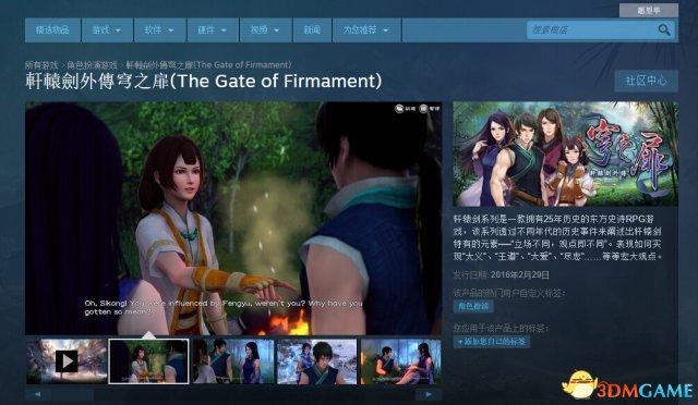 国产RPG《轩辕剑外传:穹之扉》Steam版配置曝光