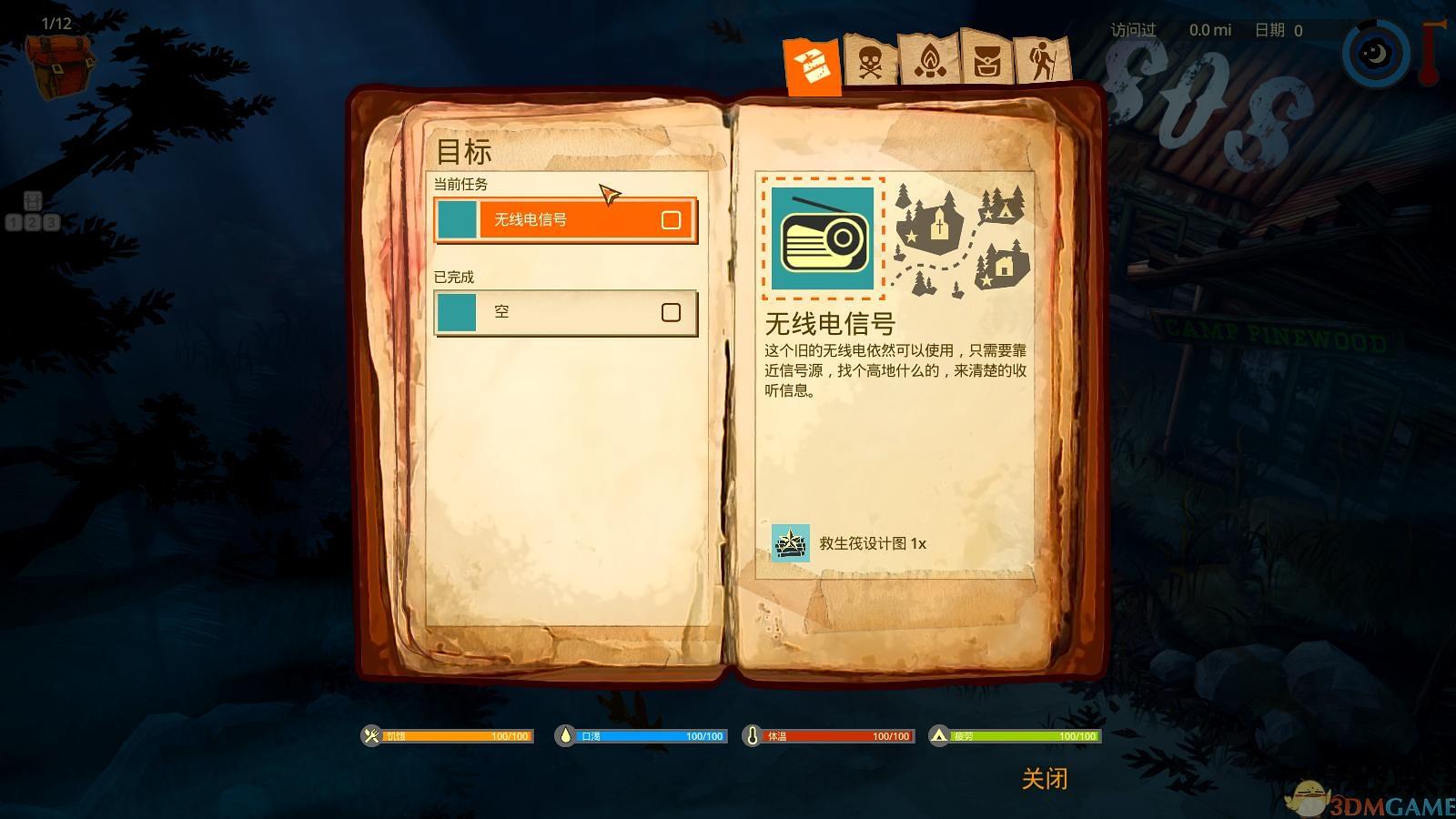 《洪潮之焰》 3DM汉化组汉化补丁v4.0