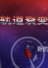 轨道衰变 简体中文汉化Flash版