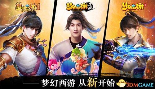 《梦幻西游》代言人林更新首曝 全新梦幻万象更新
