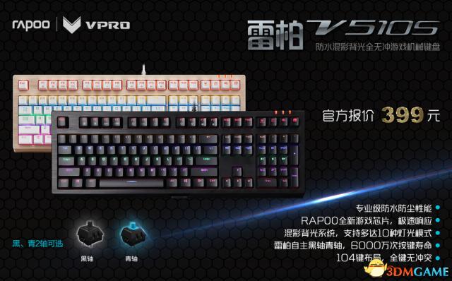 雷柏V510S拥有多达10种背光模式的混彩背光