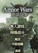 武装战争 简体中文汉化Flash版