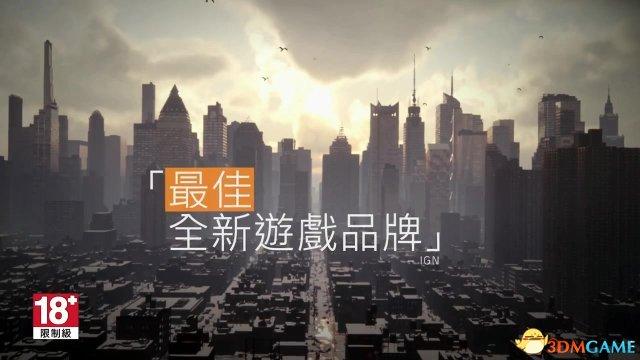 《全境封锁》发售预告中文字幕 IGN大赞最佳新IP