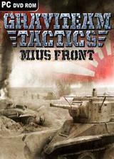格雷夫工作室的战术:米乌斯河前线 英文镜像版