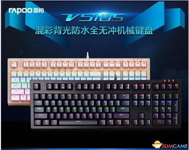 加灯不加价 雷柏V510S防水无冲背光机械键盘详解