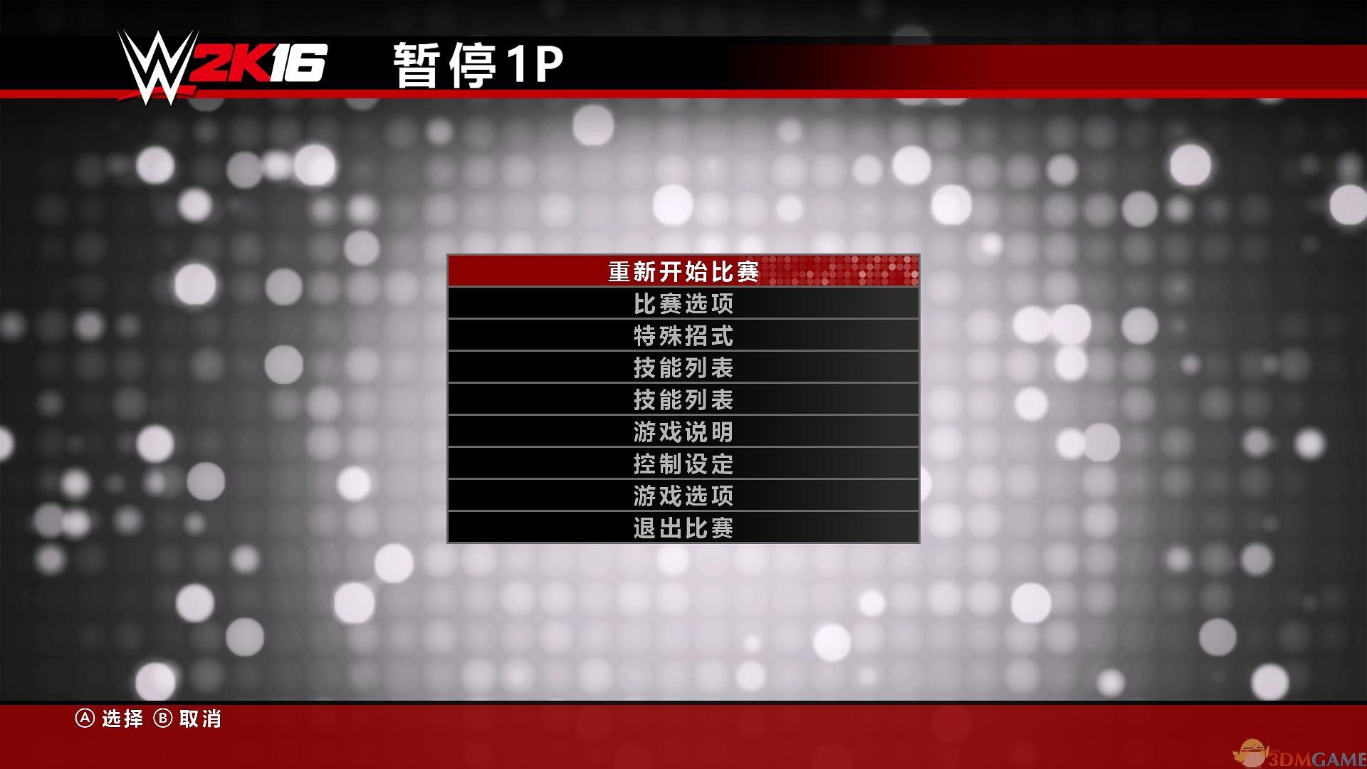 WWE 2K16 1号(v1.01)升级档+未加密补丁[3DM]