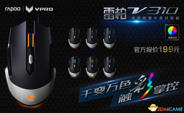 <b>A9800性能怪兽 雷柏V310激光游戏鼠标199元开售</b>