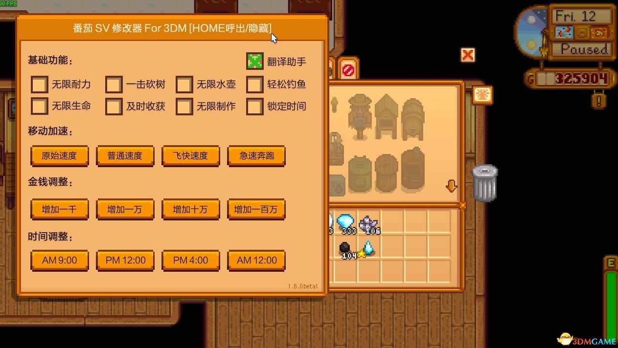 星露谷物语 游戏内置十二项批改器下载 新增翻译帮手