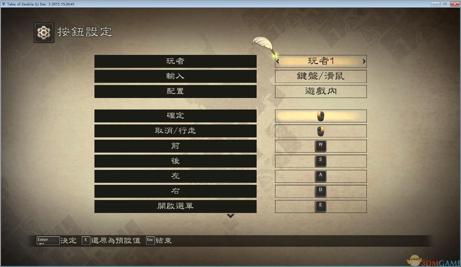 情热传说 v1.2升级档+11个DLCs+破解补丁[3DM]