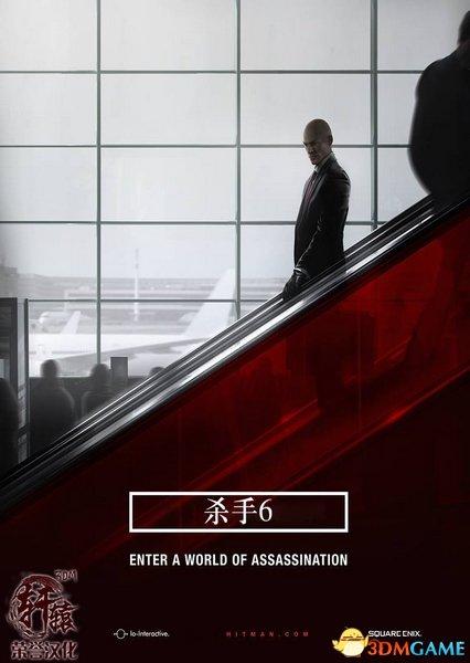 紧跟脚步 3DM轩辕组《杀手6》汉化补丁v1.0发布