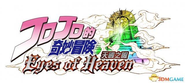 《JOJO的奇妙冒险:天堂之眼》繁中版4月14日发售