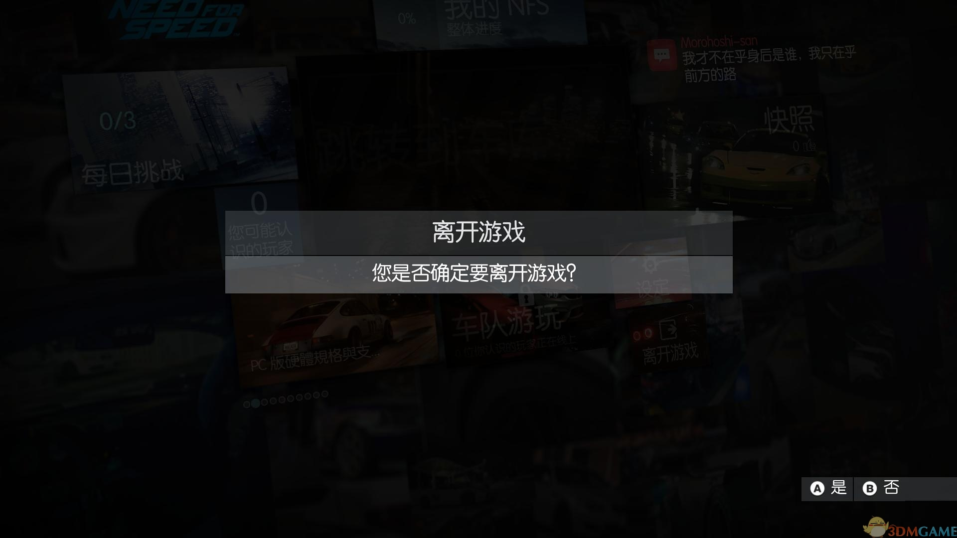 极品飞车19 v1.04六项修改器[LinGon]