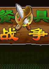 餐具战争 简体中文汉化Flash版