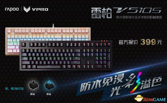 雷柏V510S防水混彩全无冲机械键盘防水测试