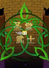 圣堂武士 简体中文汉化Flash版