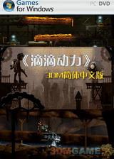 滴滴动力 3DM简体中文免安装版