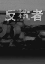反抗者 简体中文免安装版
