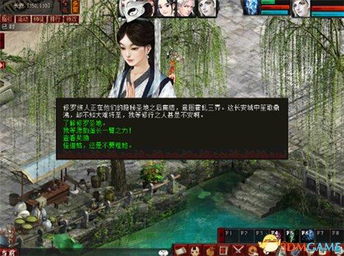 秘境寻踪火速升级 《大话西游2免费版》新副本玩法