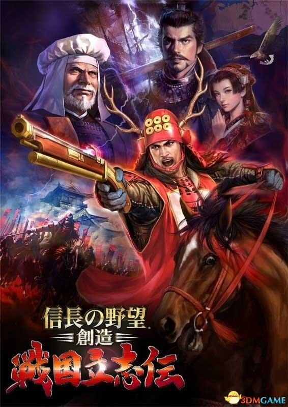 《信長之野望創造:戰國立志傳》PC版 Steam分流