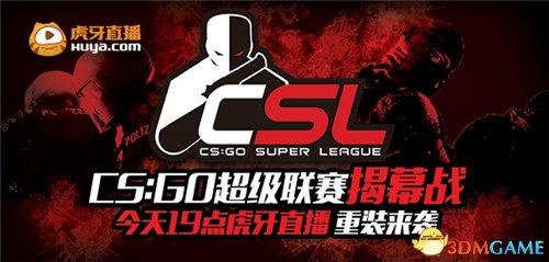 <b>《CS:GO》超级联赛揭幕 今晚19点虎牙直播重装来袭</b>
