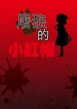 屠狼的小红帽 繁体中文免安装版