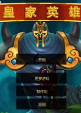 皇家英雄 简体中文汉化Flash版