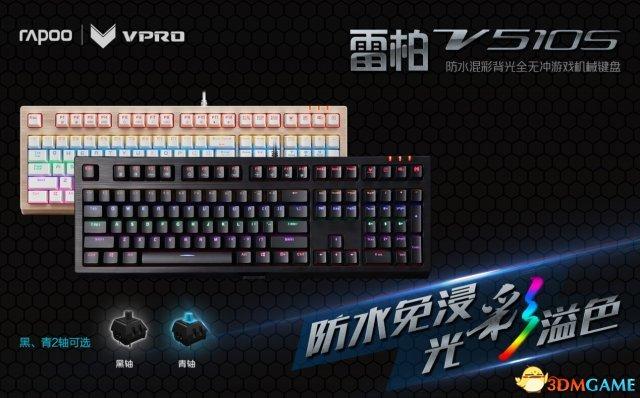 倾听心声 解读雷柏V510S混彩防水机械键盘DIY背光