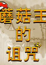 蘑菇王的诅咒 简体中文汉化Flash版