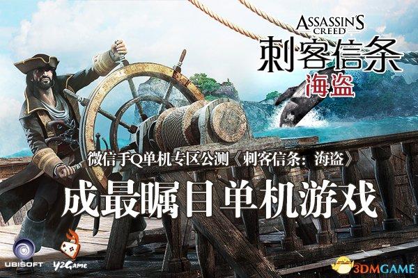 微信手Q单机公测 《刺客信条:海盗》成最瞩目游戏