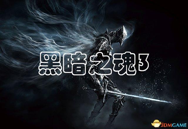 黑暗之魂3视频攻略