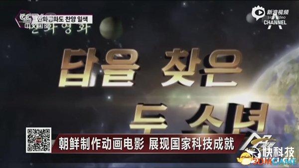 朝鲜全新动画电影展现现实技术 少年开飞船炸陨石