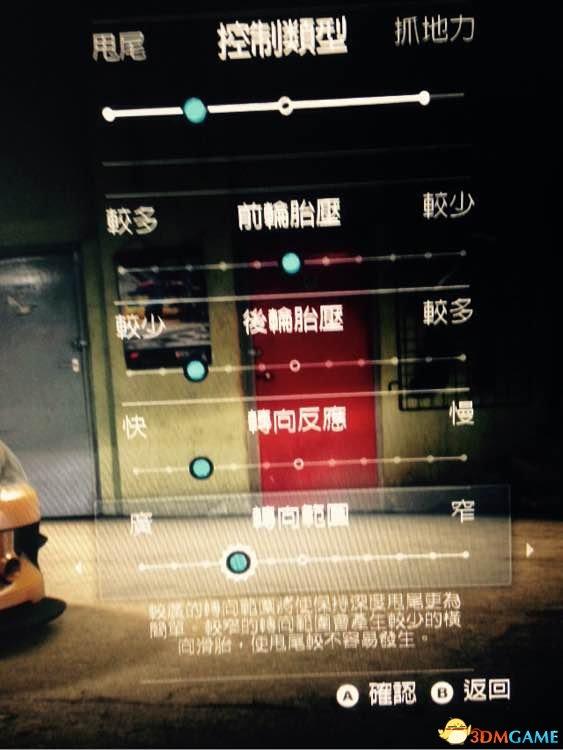 《极品飞车19》EVO调校数据推荐 极品飞车19EVO怎么调校